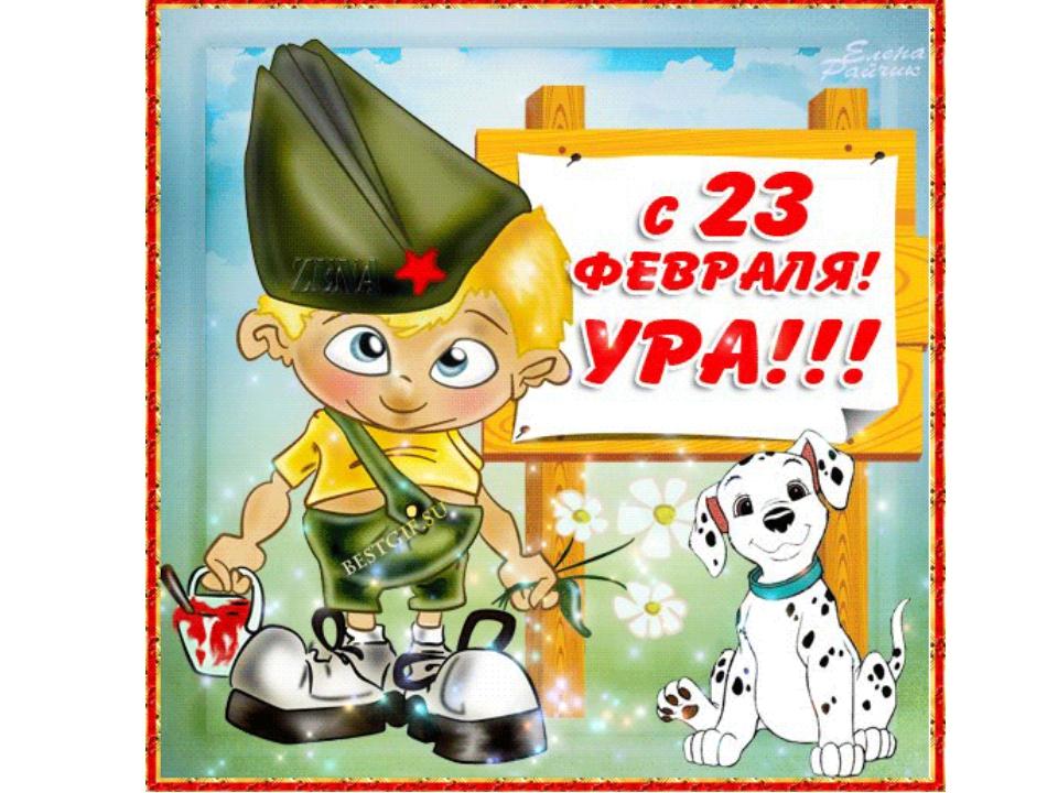 Детская поздравительная открытка с 23 февраля